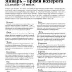 гороскоп_resize