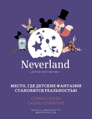 neverland макет в журнал 03